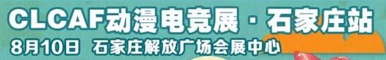 2019石家庄CLCAF动漫电竞展时间、地点及门票