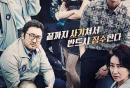 2016年暑期档播出的韩