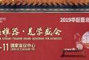 2019北京國際茶產業博