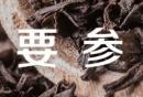 2019北京國際健康旅游