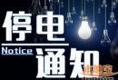 佛山停电通知2017(持续