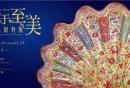 2019广东省博物馆有什
