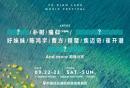 2018抚仙湖自然音乐节