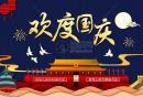 2018南昌国庆活动大盘