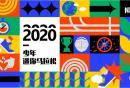 2020深圳南山半程馬拉