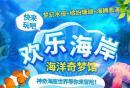 深圳海洋奇梦馆单馆门