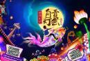 2020年深圳锦绣中华自