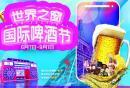 2019深圳世界之窗啤酒