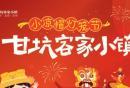 深圳甘坑客家小镇春节