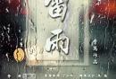 2020年天津十一假期話