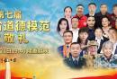 2020湖北省道德模范致