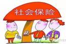 咸宁公布2016年社保缴