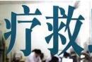 2018宜昌城乡居民大病