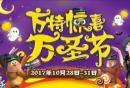 2018郑州方特万圣节活