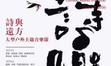 2016成都国际音乐诗歌季攻略(时间+地点)