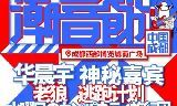 2019成都国际车展潮音节(时间+地点+门票+嘉宾)