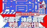 2019成都国际车展易车潮音节演出时间表一览