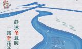 四川衛視跨年演唱會2021觀看時間及入口