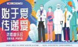2020四川音乐学院抗疫主题音乐会(时间+地点+节目单)