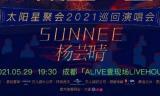 Sunnee楊蕓晴成都演唱會2021時間+地點+門票