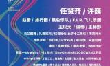2021红原雅克音乐节时间+地点+门票