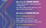 2021阿坝红原雅克音乐节节目单