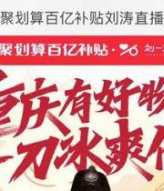 2021劉濤直播重慶專場在哪里看?