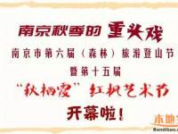 2017南京栖霞山红枫节时间地点门票全攻
