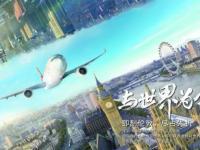 深圳首条直飞英国航线10月开通 目前已上