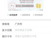 广州支付宝电子社保卡领取流程详解(图