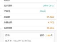广州支付宝电子社保卡看病怎么支付药费
