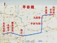 北京地铁平谷线最新消息:2016年内开工