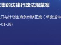 北京市人口与计划生育条例修正案全文20