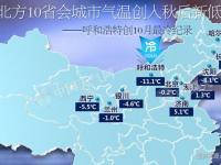 2016年11月1日全国天气预报:冷空气影响