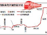 北京平谷线地铁最新消息:计划2016年12