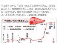 北京地铁平谷线最新进展:2016年底开工
