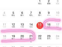 2016年12月16日20时至21日北京单双号限