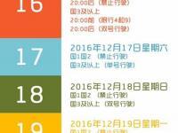 2016年12月16日起北京重污染红色预警 机