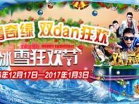 2016北京欢乐谷圣诞节活动时间门票及狂