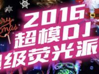 2016北京平安夜圣诞节超级荧光派对暨超