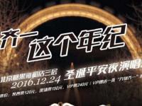 齐一《这个年纪》2016北京平安夜圣诞节