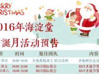 2016年北京基督教会海淀教堂圣诞节活动