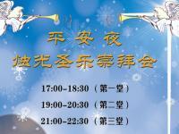 2016北京基督教会崇文门堂圣诞节活动安
