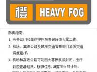 2016年12月21日北京雾霾天气状况变化直