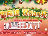 2017北京欢乐谷跨年冰雪节活动 门票150
