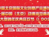 2016-2017第二十届北京动漫游戏嘉年华跨