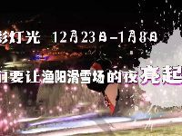 2016-2017北京平谷渔阳夜场滑雪首届国际