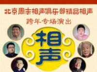 2017北京周末相声俱乐部精品相声跨年专
