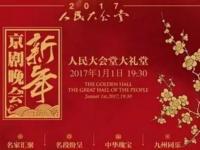 北京人民大会堂2017新年京剧晚会活动