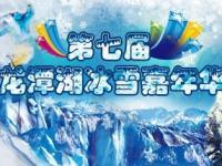 2019北京龙潭湖冰雪节时间地点、门票价